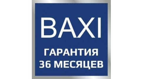 Отличная новость! Газовые котлы BAXI с гарантией 3 года